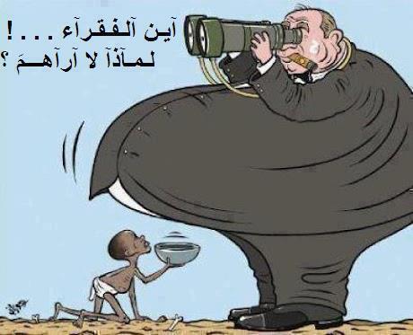 الفقراء