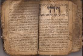 دعوة للاحتجاج ضد واشنطن لتسريبها الأرشيف اليهودي في العراق الى اسرائيل