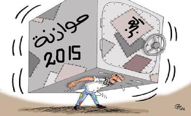 موازنة 2015