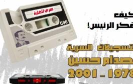 التسجيلات السرية لصدام حسين ج -1 : لن نقبل بالدولة الدينية