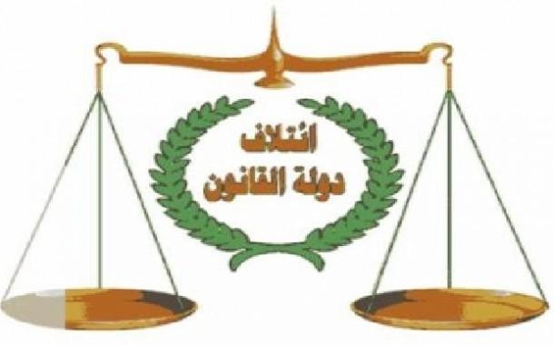 دولة القانون يرفض مطالبات اتحاد القوى بشمول