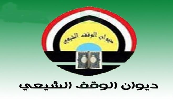 علاء عبد الصاحب رئيسا لديوان الوقف الشيعي