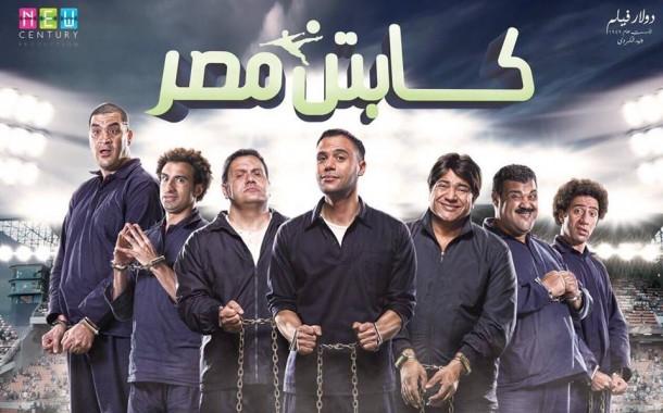 5 أفلام تفتتح موسماً مبكراً للسينما المصرية