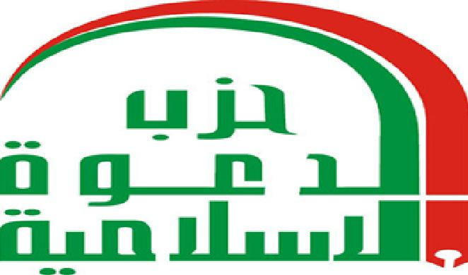 أنباء عن انشقاق جديد في حزب «الدعوة »