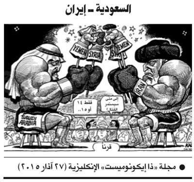 السعودية - ايران