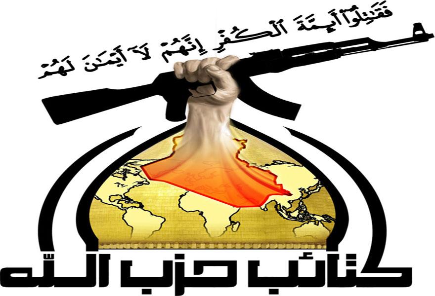 كتائب حزب الله (الام) تبدأ بتصفية المجموعات المسلحة التي تحمل اسمه والعبادي والغبان يتفرجان ويلتزمان الصمت
