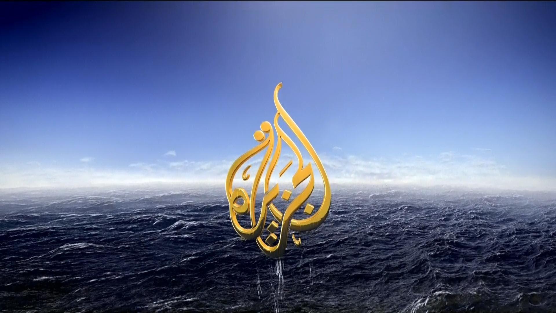 هيئة الاعلام تغلق مكتب قناة الجزيرة القطرية في بغداد