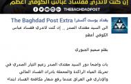 الى السيد مقتدى الصدر .. إن كنت لاتدري ففساد عباس الكوفي أعظم  .. صميم الجبوري