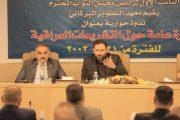 صياغة وكلفة التشريعات في ندوة حوارية لمعهد التطوير البرلماني