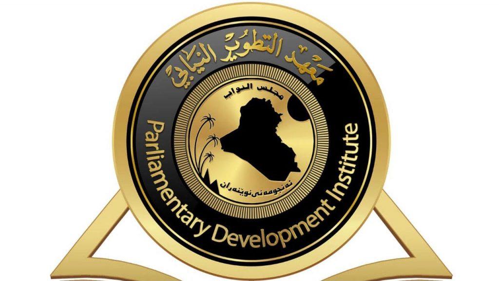 معهد التطوير النيابي يعلن عن منصات الكترونية للتواصل واستلام مقترحات وعروض التعاون في مجال التدريب